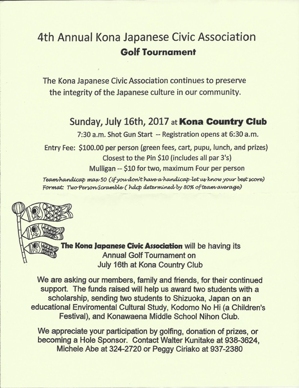 2017 Golf Tournament Flyer